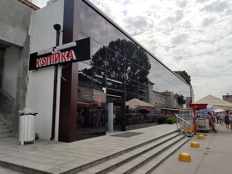 Супермаркет Копейка, Затока